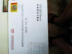 中国美术家协会常务副主席吴长江给陕西省美协主席郭线庐教授的新年贺卡