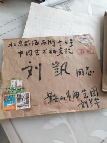 同一上款94:刘兰芳 艺历3页 带毛笔实寄封