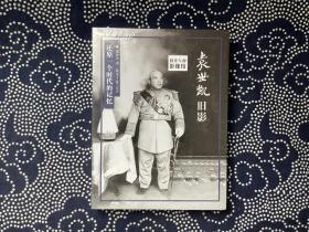 袁世凯旧影/旧京人物影像馆(全新未拆封)