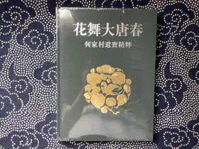 花舞大唐春 何家村遗宝精粹(精装,全新未拆封)