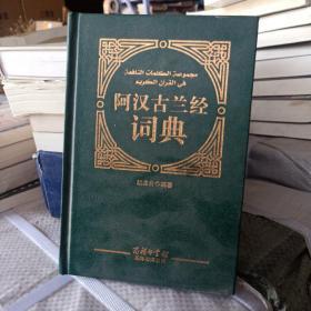 阿汉古兰经词典
