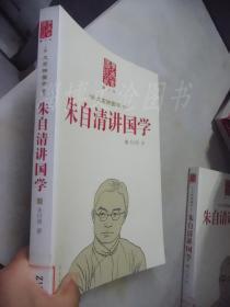 朱自清讲国学