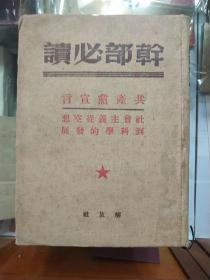 1949年《共产党宣言》干部必读,布面精装