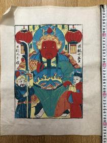 木版年画 关圣帝(43.5×34.5)cm  老版老画,植物颜料,色调古朴,印制精美,保存良好,品相自鉴。