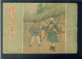 杨志卖刀(50开)