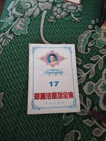 郑渊洁童话全集  17(个人藏书)