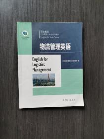 职业教育行业英语立体化系列教材--物流管理英语