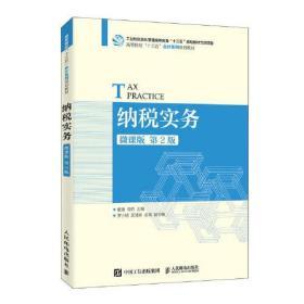 纳税实务(微课版 第2版)