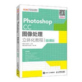 Photoshop CC图像处理立体化教程(微课版)