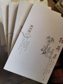 中国古典四大名剧 长生殿 牡丹亭 桃花扇 西厢记插图版 共四本