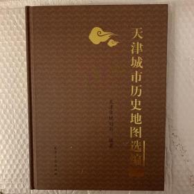 天津城市历史地图集