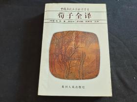 中国历代名著全译丛书    荀子全译