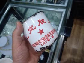 唐山抗震搪瓷杯一个