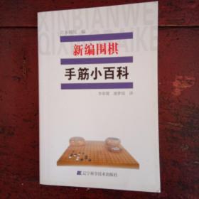 新编围棋手筋小百科