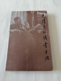 毛泽东的读书生活(增订本)