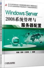 WindowsServer2008系统管理与服务器配置