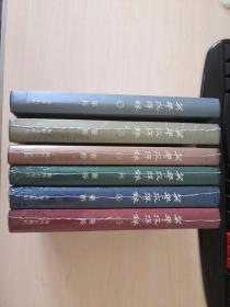 英华沉浮录(精装全6册)