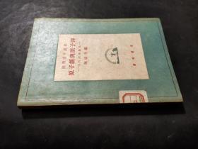 原子能与原子弹—核物理学发凡 民国开明青年丛书