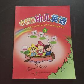 中科院幼儿英语(4)