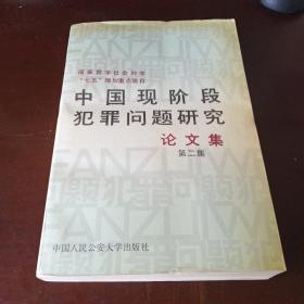"""国家哲学社会科学""""七五""""规划重点项目 中国现阶段犯罪问题研究论文集 第二集"""