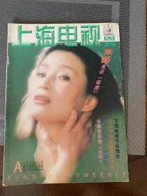 上海电视 周刊 1996年11月A 宋春丽朱茵李绮红江口洋介