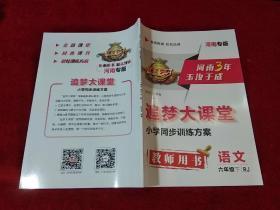 河南3年玉汝于成 追梦大课堂 语文 六年级 下 RJ 教师用书 河南专版