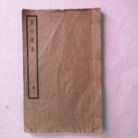 本书由上海名人高吹万弟子丁洵华收藏,四部备要《曹子建集》六卷一册全,本书品相好难得。