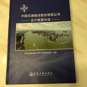 中国交通建设股份有限公司会计核算办法