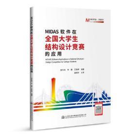 MIDAS软件在全国大学生结构设计竞赛的应用