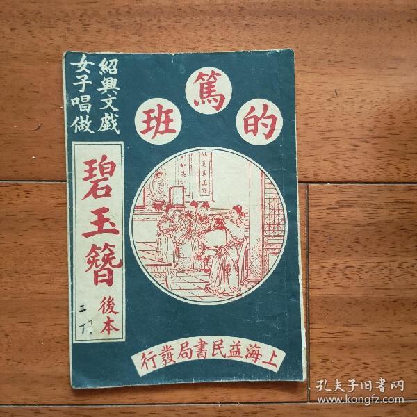 民国唱本,绍兴文戏女子唱做,的笃班,碧玉簪,浙江越剧和宁波甬剧的前身,彩色封面,稀见,品美。