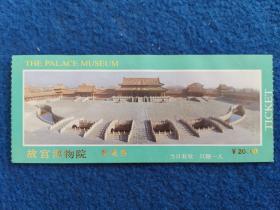 故宫博物院 门票