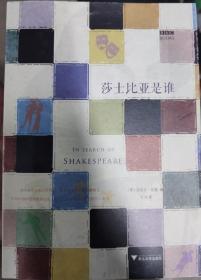 莎士比亚是谁