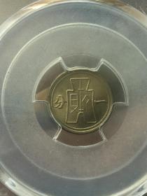 中华民国二十九年一分  1分硬币  PCGS亚军分66分