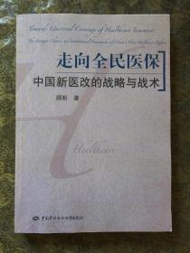 走向全民医保:中国新医改的战略与战术