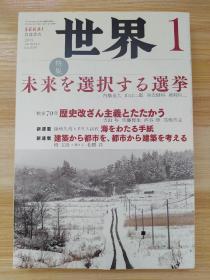 日文原版书 世界 2015年 01月号 [雑志]