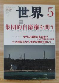 日文原版书 世界 2014年 05月号 [雑志]