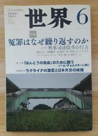 日文原版书 世界 2014年 06月号 [雑志]