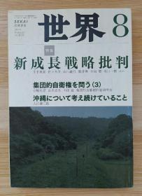 日文原版书 世界 2014年 08月号 [雑志]