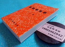 舞蹈形态学【北京舞蹈学院内部材料。1998年印刷,易开胶 需轻翻】作者 于平。自然旧,书角有折痕,书角轻微磕碰,印刷质量一般,书皮自然褪色并因此引起污渍(已尽力打理过),书口干净,书皮有轻微折痕,整体品好!