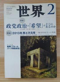 日文原版书 世界 2013年 02月号 [雑志]