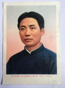 伟大的导师、伟大的领袖毛主席万岁!万岁!!万万岁!!!(全套6幅)