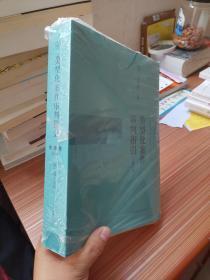 类型化案件审判指引(商事卷)(修订版)
