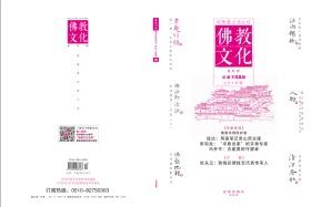 佛教文化(双月刊,2018年第6期,总第158期)  本期专题特稿~佛教文物保护者 中国佛教协会主办杂志期刊 定价20.00元