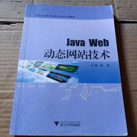 Java Web动态网站技术