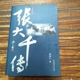 张大千传(最新修订版)