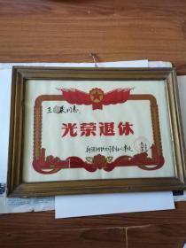八十年代新疆钢铁公司实木框光荣退休奖状