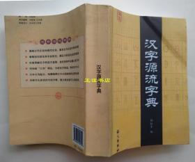 汉字源流字典(747-1474页)谷衍奎编 语文出版社(品如图)