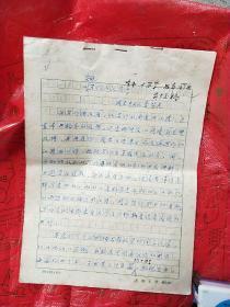 武汉大学中文系李芳杰《实用写作与汉语》样稿一篇手稿