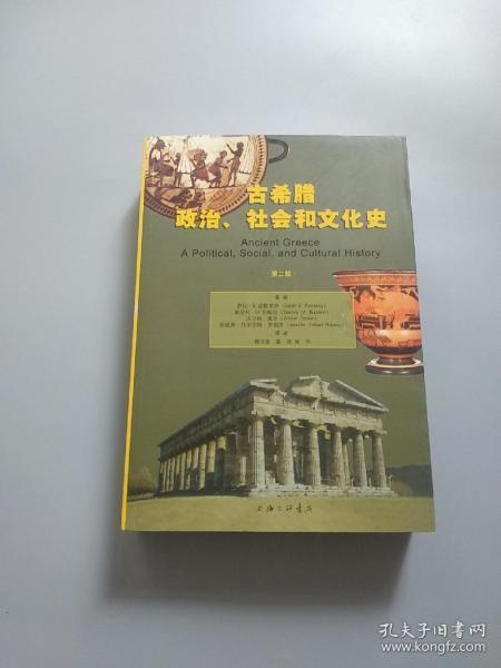 古希腊政治、社会和文化史