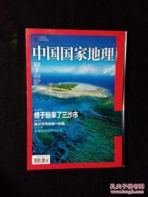 中国国家地理 2012年7月总621期